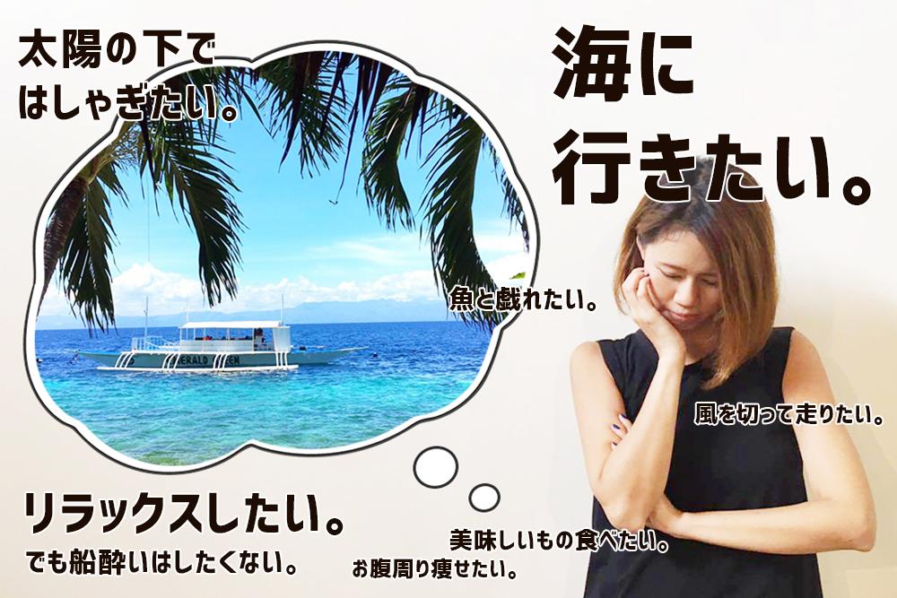 「海に行きたい。めっちゃ行きたい。太陽の下ではしゃぎたい。でも船酔いはしたくないし、リラックスしたい。」