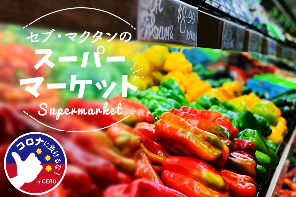 セブ_スーパーマーケット