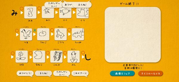 イラストチェイナーの画面