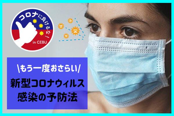 コロナウィルス感染の予防法