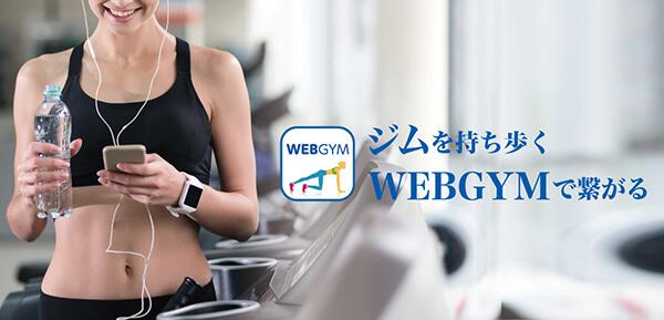webgymの紹介画像