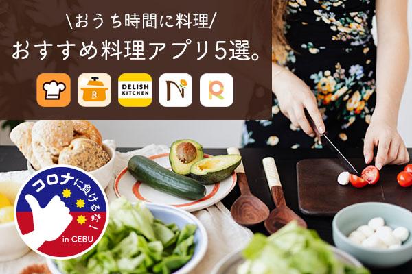 料理アプリ5選