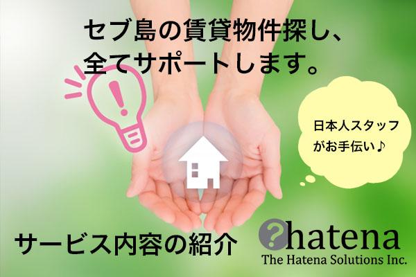 セブ島の賃貸物件探し、日本人がサポート