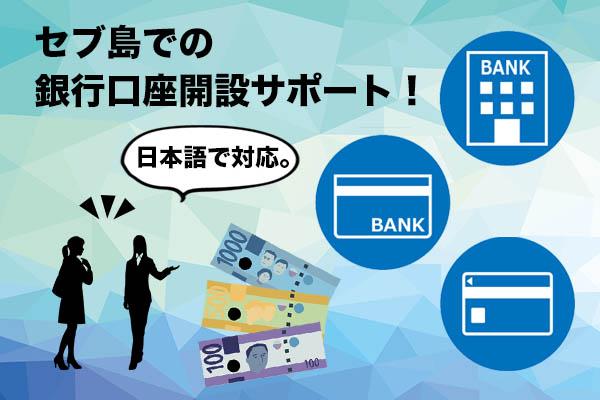 セブ島銀行口座開設サポート