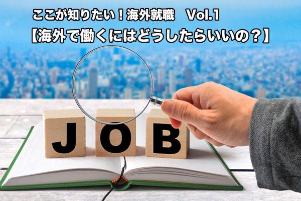 海外で働くにはどうすればいいの?