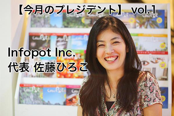今月のセブ島プレジデント、Infopot Inc 代表 佐藤ひろこ