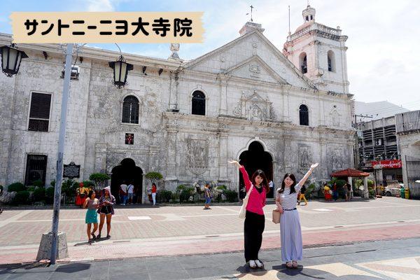 セブ市内観光ツアー、サントニーニョ教会