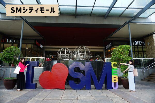 セブ市内観光ツアー、SMシティモールの前
