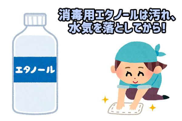 消毒用エタノールは、汚れ・水気を落としてから使う