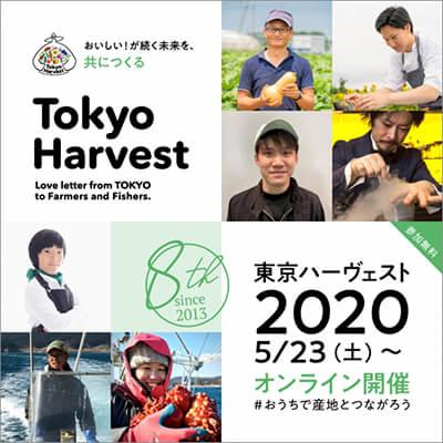 オンライン東京ハーベストの画像