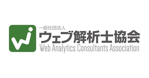 ウェブ解析士協会のセミナー