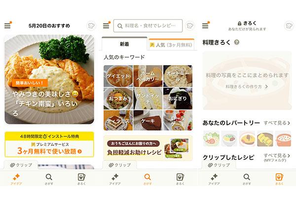 クックパッドのアプリの内容