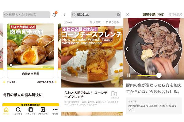 デリッシュキッチンのアプリ内容