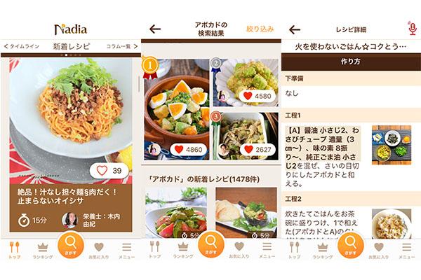ナディアのアプリ内容
