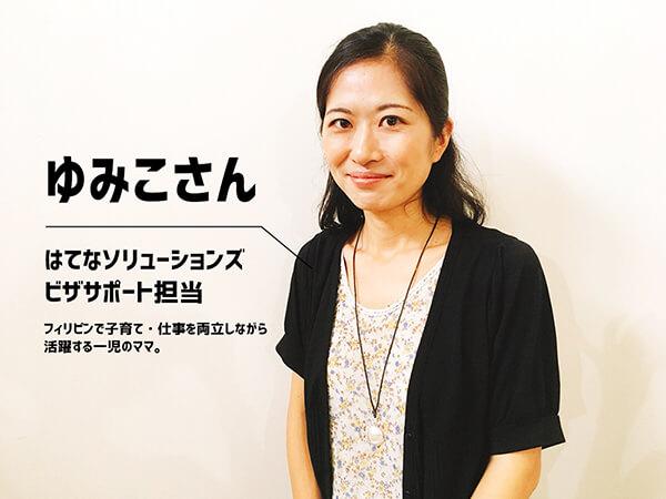 はてなソリューソンズの日本人スタッフ