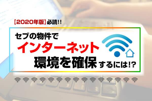 セブ島の物件でインターネットを確保するには。