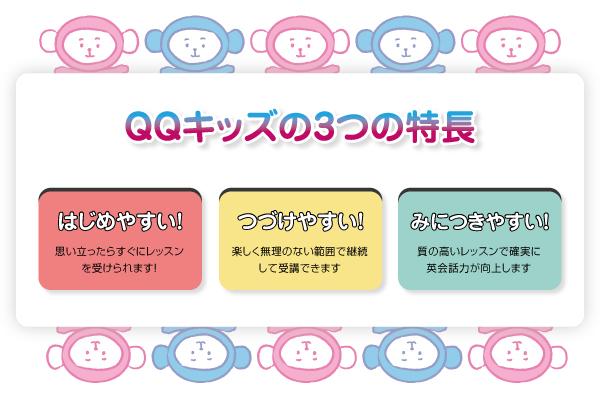 QQキッズの3つの特長