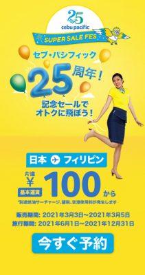 100円プロモ